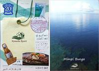 カヌチャリゾートのポストカード&風景印 - Mimpi Bunga の旅の思い出