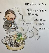 初鍋 - 一天一画   Yuki Goto