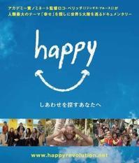 12/19火曜上映会「happy -しあわせを探すあなたへ」 - なまらや的日々