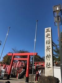 犬山市「三光稲荷神社」「猿田彦神社」「針綱神社」 - 続 ひとりごと