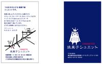 焼菓子シュエットグーグルマップ登録とビジネスHP - まゆみん MAYUMIN Illustration Arts