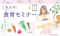 大戸屋食育セミナーのサイトより - 女性誌、web、広告 |美しい女性と花と食のイラストレーション|まゆみん