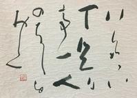 頭、寒い…        「足」 - 筆文字・商業書道・今日の一文字・書画作品<札幌描き屋工山>