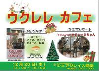 ⭐︎ウクレレカフェ&サンフィールIIIミニ見学会 今月は12月20日 - 街かど 「花」 スポット