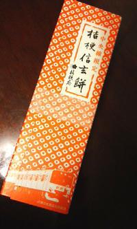 戦国銘菓~桔梗信玄餅 - Suiko108 News