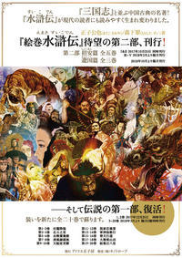 『絵巻水滸伝』図書館にリクエストのお願い - Suiko108 News
