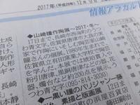 山崎瞳作陶展~2017・冬~1 - アオモジノキモチ