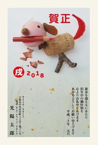 アート年賀状2018 - 日々の営み 酒井賢司のイラストレーション倉庫
