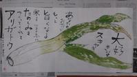 下仁田ネギ「大好きなスキヤキ」 - ムッチャンの絵手紙日記