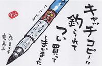 筆ペン - きゅうママの絵手紙の小部屋