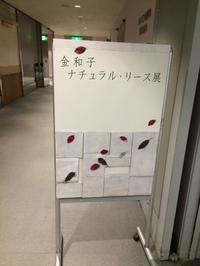 金 和子さんリース展 - 秋田 蕗だより