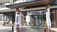 2017/12/10(日)、城端線開通120年記念シンポジウム - 戸出町と城端線のブログ