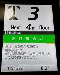 エレベーター(中平) - 柚の森の仲間たち