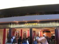 劇団四季のキャッツを見に行く。 - rodolfoの決戦=血栓な日々