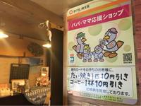 オハナコーヒーの割引サービス - OHANACOFFEE所沢 公式ブログ
