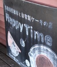吉見町のハッピータイムさんでランチ - ゆきなそう  猫とガーデニングの日記