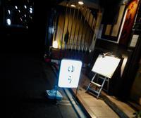 人形町・ゆう(トンカツ) - 神楽坂旦那ブログ