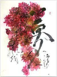 水墨カリグラフィー韓日交流展 作品1 - ナリナリの好きな仁寺洞