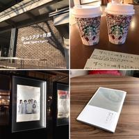 京都へGO! - 365歩のマーチ