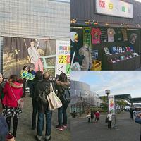 桑田佳祐コンサート@アスティ徳島 - 宇都宮医院の日記