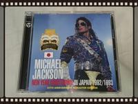 MICHAEL JACKSON / NEW YEAR COUNTDOWN IN JAPAN 1992/1993 - 無駄遣いな日々