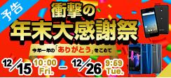 最大2万円引き goo Simsellerで年末感謝祭セール ヤフー店が狙い目に - 白ロム転売法