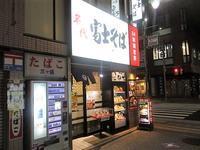 「富士そば吉祥寺井ノ頭通り店」で煮干しラーメン♪70 - 冒険家ズリサン