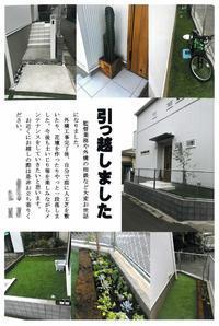 お引っ越しおめでとうございます - 松戸市の設計事務所「アトリエ アル・セッション」