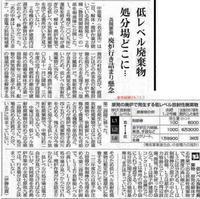 低レベル廃棄物処分場どこに…浜岡原発廃炉行き詰り懸念/東京新聞 - 瀬戸の風