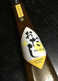 おだしのドレッシング - Kyoto Corgi Cafe