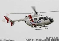 今年の新規登録ドクターヘリ(川崎重工&中日本航空分) - きままに、とうちゃぽんのヘリ日記