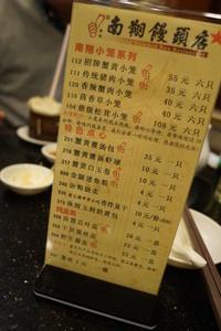 南翔饅頭店へ - オプト TABLE