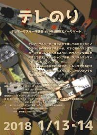 てれのり体験試乗会が開催されます~!! - 乗鞍高原カフェ&バー スプリングバンクの日記②