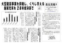 民報号外96号を発行 - ながいきむら議員のつぶやき(日本共産党長生村議員団ブログ)