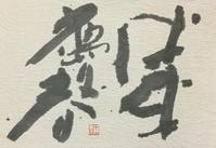 シュトーレン(^O^)      「慶」 - 筆文字・商業書道・今日の一文字・書画作品<札幌描き屋工山>