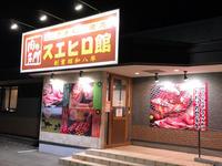 国産牛焼肉 - 麹町行政法務事務所
