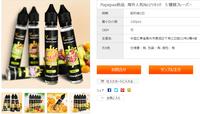 iQOS(アイコス)の売上98%が日本?(iQOSグッズご紹介) - 悦のブログ