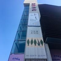 2017水墨カリグラフィー韓日交流展 会場のようす - ナリナリの好きな仁寺洞