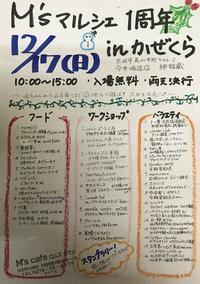 エムズマルシェ1周年INかぜくら、始まるよ~☆ - 占い師 鈴木あろはのブログ