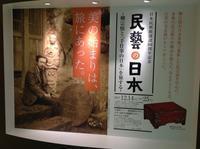 『民藝の日本』展 京都高島屋 - MOTTAINAIクラフトあまた 京都たより