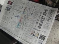 NIKKEI HEIKIN KABUKA DOWN! - 秋葉原・銀座 PHOTO by ari_back
