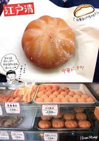 【横浜中華街ドーナツ探し:その1】江戸清 中華街本店「中華ドーナツ」【ぶたまんの白い生地でドーナツ作っちゃった】 - 溝呂木一美(飯塚一美)の仕事と趣味とドーナツ