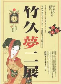竹久夢二展 - Art Museum Flyer Collection