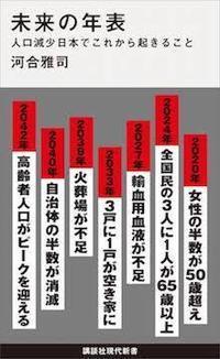 河合雅司著「未来の年表」byマサコ - 海峡web版