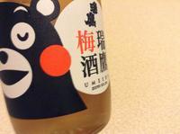 【熊本県】頂き物 続き - 大和雅子の日々、日常のあれこれ