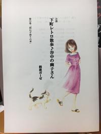 コピー誌試作中です - 小説「下町レトロ散歩♪谷中の幽子さん」