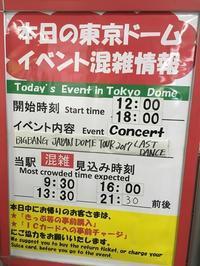 [BB]LASTDANCE *special event*in 東京①出待ち抽選のテバな結果&はずれステッカーの使い道♪ - **いろいろ日記**