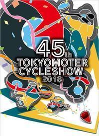 東京モーターサイクルショー2018 - バイクの横輪