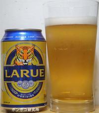 Biere Larue (Qualité d'origine) - ポンポコ研究所(アジアのお酒)