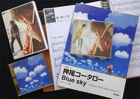 押尾コータローさんの『桜・咲くころ』、練習開始! - アコースティックな風